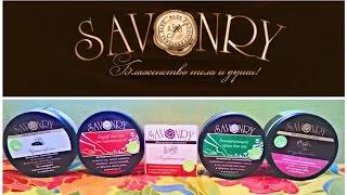 Органическая косметика Savonry | Клубничная массажная плитка, уход за ногами и др.(, 2016-04-20T11:36:00.000Z)