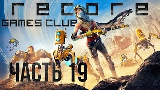 30 СФЕР ● Прохождение игры ReCore (Xbox One) часть 19