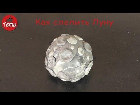 Как слепить луну из пластилина