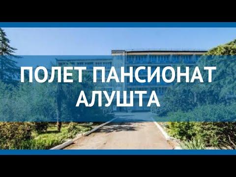 ПОЛЕТ ПАНСИОНАТ АЛУШТА 2* Россия Крым обзор – отель ПОЛЕТ ПАНСИОНАТ АЛУШТА 2* Крым видео обзор