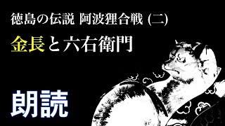 [朗読物語]「阿波狸合戦(二) 金長と六右衛門」師匠と弟子のすれ違い [徳島の伝説]