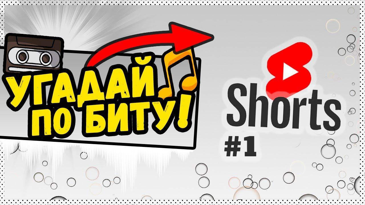 Угадай Песню по Мелодии (биту) за 10 Секунд   #Shorts   Выпуск №2