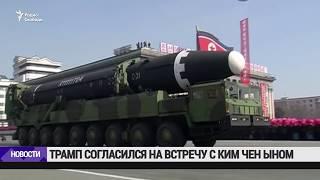 Трамп согласился на встречу с Ким Чен Ыном / Новости