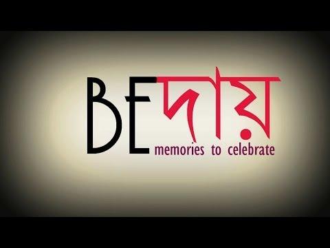 Bedayi .. memories to celebrate... IIEST(BE college BESU) overview