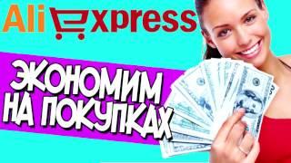 видео Как совершать выгодные покупки на сайте Aliexpress экономия до 90 процентов от стоимости товаров.