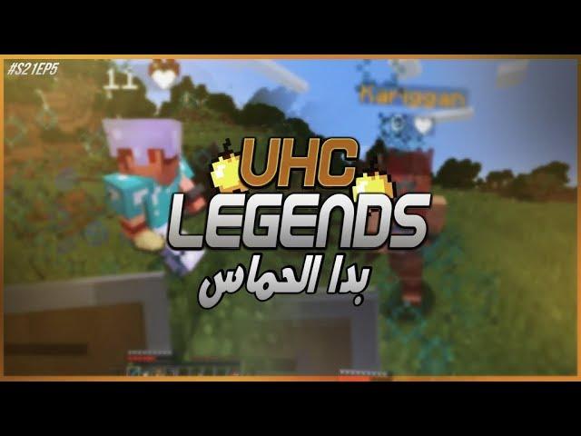 Legends & Friends UHC | S21E5 | بدأت الحرب