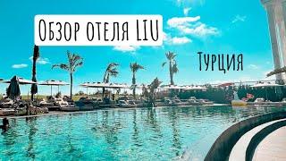 Обзор отеля LIU resorts Турция Самый стильный отель