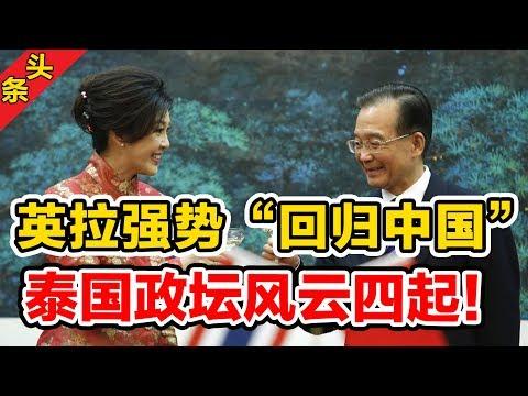 """英拉强势""""回归中国"""",泰国政坛风云四起!"""