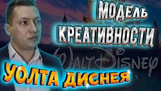 Модель Уолта Диснея НЛП техники Юрий Пузыревский