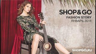 SHOP&GO Fashion Story & Cover Январь 2018