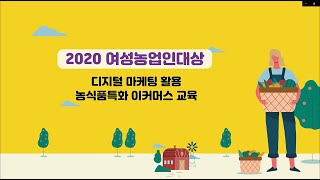 서울창업허브 여성농업인 e커머스 교육 허브아카데미