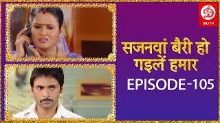 सजनवां बैरी हो गईले हमार # Episode 105 # Bhojpuri TV Show 2018 | Family Shows