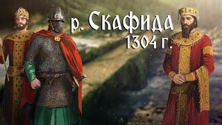 Средновековна слава: Битката при Скафида