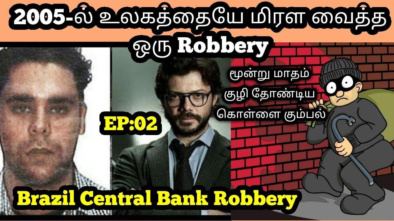 EP:02 சினிமா படத்தை மிஞ்சும் மிக பெரிய பேங்க் கொள்ளை Banco central Bank Robbery | Babu Shankar