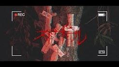 シェルミィ「ストロードール」MV FULL