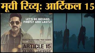Article 15 Review in Hindi   Ayushmann Kurrana   Kumud Mishra   Manoj Pahwa   Anubhav Sinha