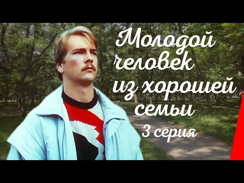Молодой человек из хорошей семьи (3 серия) (1989) фильм