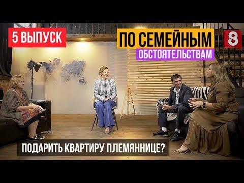 Продать квартиру и купить новую племяннице? Квартирный вопрос: Специальный гость Ирина Агибалова