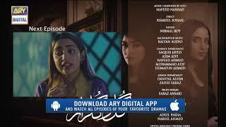 GuloGulzar  Episode 5  Teaser  ARY Digital Drama
