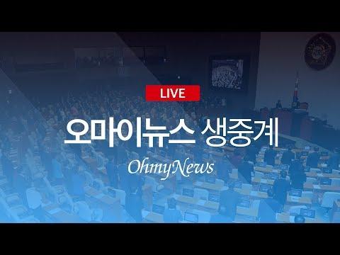 [생중계] 조국 청와대 민정수석 국회 운영위 첫 출석 (영상 제공 : 국회방송)