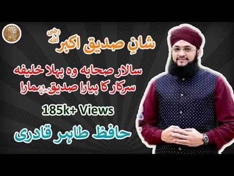 Salar Suhaba Siddiq (R.A) hamara by Hafiz Tahir Qadri