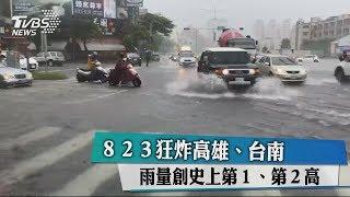 823狂炸高雄、台南 雨量創史上第1、第2高 thumbnail