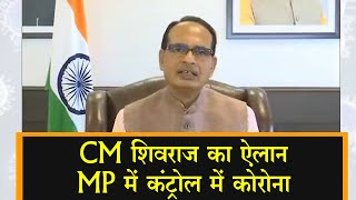 Coronavirus India Update : CM शिवराज ने कहा मध्यप्रदेश में काबू में कोरोना