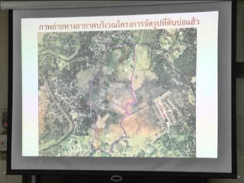 03 ก.ย. 56 ลำปาง พิจารณาโครงการจัดรูปที่ดินในเขตเทศบาลนคร