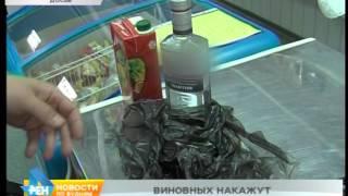 Уголовную ответственность хотят ввести за продажу алкоголя несовершеннолетним(Нарушения в реализации алкоголя зафиксированы в области. Несколько магазинов в Чунском районе торговали..., 2016-05-05T04:28:48.000Z)