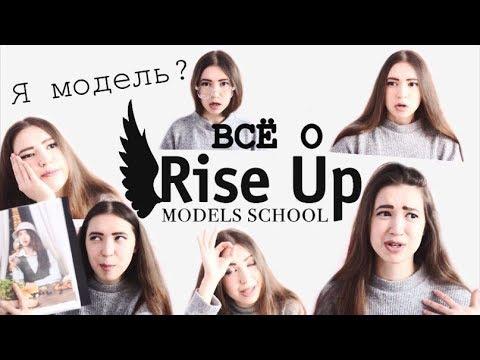 Стоит ли идти в модельную школу работа мужской моделью екатеринбург