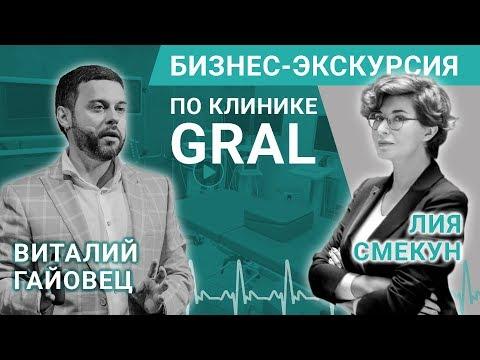 Бизнес-экскурсия по клинике GRAL | Медицина как бизнес. Лия Смекун