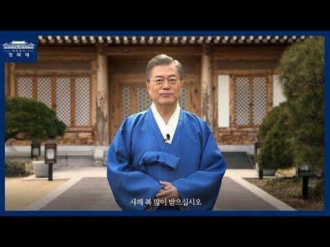 [전문] 文 대통령, 설날 인사