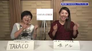 ゲストは、ソプラノシンガーのTAKACOさんです。茨城県西地区や都内など...