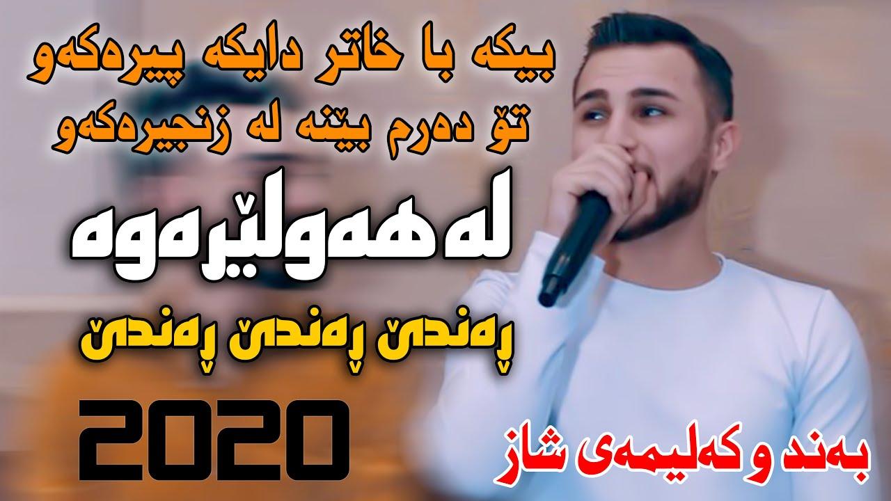 Ozhin Nawzad (Rande Rande) Danishtni 3abudi - Track 3 - ARO