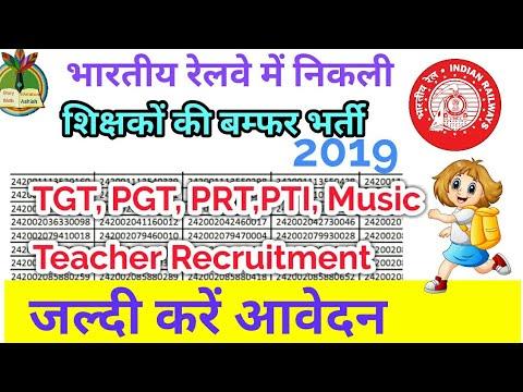 रेलवे में निकली टीचरों की बम्फर भर्ती PGT,TGT, PRT, Music Teacher   की भर्ती 7 अप्रैल 2019 से पहले