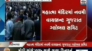 PM Modi inaugurates Vibrant Gujarat Global Summit ॥ Sandesh News TV