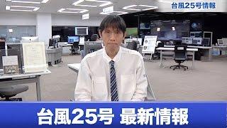 台風25号発生、日本への影響なし|2016.11.25 16時更新 ウェザーニュース