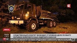 Взрыв салюта в Минске: задержаны подозреваемые. Подробности ЧП 3 июля