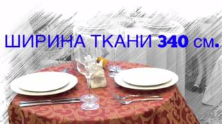 Скатерти из итальянских тканей(Великолепный ресторанный текстиль марки KOVAX (Россия) из итальянских тканей. Профессиональная ткань, отличн..., 2014-10-08T09:28:15.000Z)