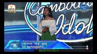 Cambodian Idol Season 3 | Judge Audition Week 2 | លីន សោម៉ា | មេឃកំពុងភ្លៀងហើយ