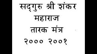 balkrishnamaharaj1  tarak mantra shri shankar maharaj