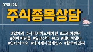 [주식 종목상담] 알체라, 시너지이노베이션, 코리아센터…