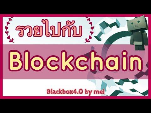 Blockchain จะช่วยแก้ปัญหาเรื่องอะไร หาโอกาสรวยจากบล็อคเชน