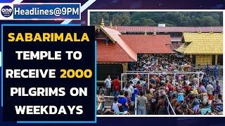 Sabarimala to receive 2000 devotees on weekdays and 3000 on weekend|Oneindia News