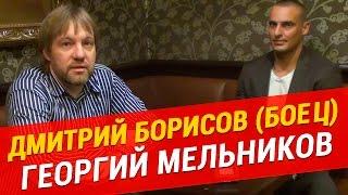 Георгий Мельников и Дмитрий - владелец магазинов и торговой марки ''Боец'' - История успеха