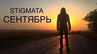 Stigmata - Сентябрь (fan video)