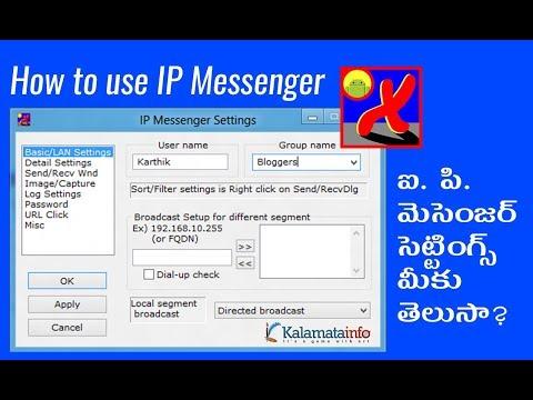 How To Use  IP Messanger || Kalamata Info