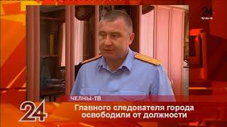 Главного следователя города освободили от должности