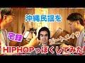 沖縄民謡(愛さ栄昇節)をHIPHOPっぽくしてみた〜制作の裏側〜