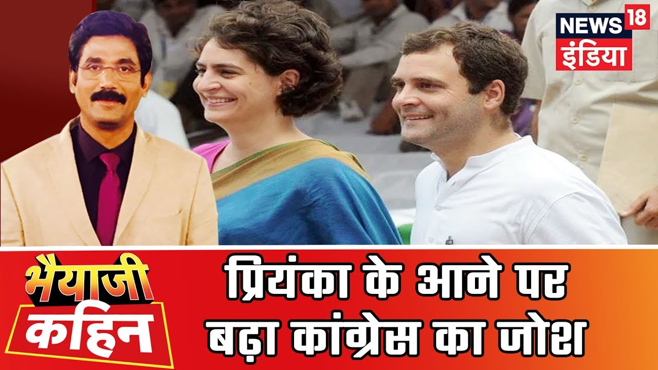 Priyanka returns from US, ready for key Cong meetings this week  | BHAIYYAJI KAHIN